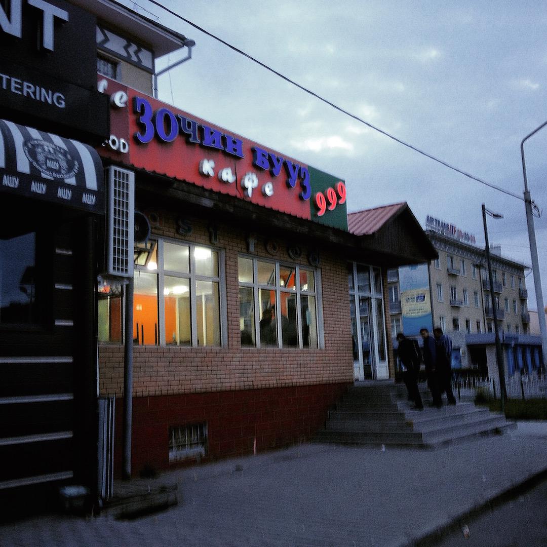 Cafe 999 Ulaan Bataar