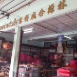 The Last of the Teochew Bakeries in Bangkok : Tae Loa Chin Seng Bakery